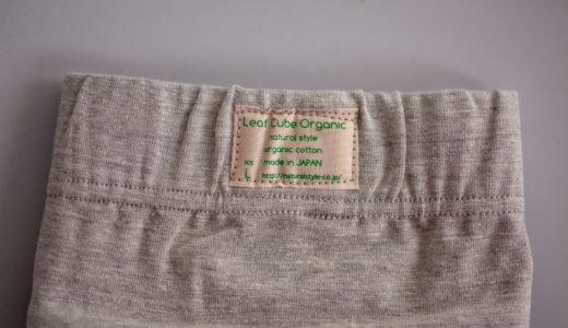 オーガニックコットン下着に化繊が混じるメリットとデメリット『Leaf Cube Organic』の下着から